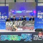광운대 로봇게임단, 한국지능로봇경진대회서 국방로봇부문 1위 '성과'