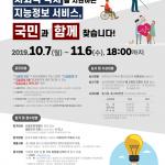 NIA 지능정보 서비스 아이디어 공모전 개최, 사회적 약자 위한 지능정보 서비스 발굴 나서