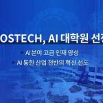 포항공과대학교(POSTECH), 인공지능(AI) 대학원 운영대학 최종 선정