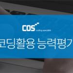 '4차 산업혁명 시대' 자격증 취득으로 앞서가자 – COS 코딩 활용능력평가