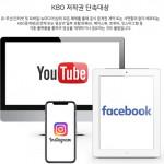 유튜브 등 영상물 저작권 단속 나선 KBO, 4차 산업 시대 역행 하는 행보일까
