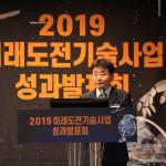 인공지능·양자기술 4차 산업기술 국방 기술개발의 중점에 서다, ADD 성과발표회 개최