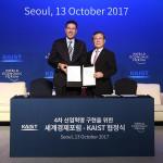 4차 산업혁명 시대 이끌어나갈 '한국 4차산업혁명 정책 센터' 야심차게 출범