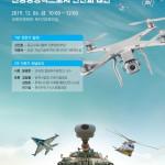 ADD, 4차산업혁명 시대 신성장동력 안티드론(Anti-Drone) 육성방안 논의