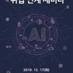 AI 인재를 찾고 있다면? 17일 산업융합형 인공지능 취업 연계 세미나 개최