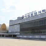 4차산업혁명 위해 인재양성 나선다...'4차산업혁명과 미래직업 교육로드쇼' 개최