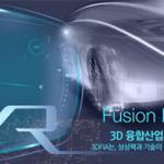 3D에서 내 일 찾기, 3D융합산업협회 직원 채용 나서