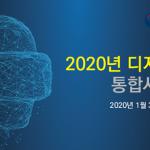 과학기술정보통신부, 2020년 디지털콘텐츠 통합사업설명회 개최