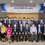 경기테크노파크 남동부지역사업단 , ' 제1회 지역경제포럼 '개최