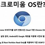 마이크로 커뮤니케이션, 크로미움 OS 설치 중고 노트북 판매 개시