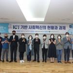 사회문제 해결에서 시작하는 ICT 혁신, 제19차 과학기술·사회혁신 포럼 개최