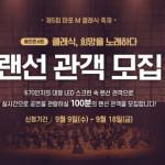 제5회 마포 M 클래식 축제, 시국 맞춰 언택트로 개최