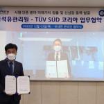 석유관리원 – 티유브이슈드 코리아와 미래가치 창출 업무협약 체결