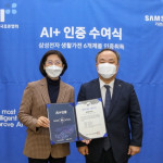 삼성전자, 한국표준협회 AI+ 인증 취득해