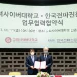 한국전파진흥협회-고려사이버대학교, 4차산업혁명 분야 교육‧정책 협약 체결