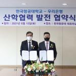 한국항공대, 우리은행과 주거래 협약 체결