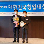 원투씨엠, 제18회 대한민국창업대상 대한상공회의소 회장상 수상